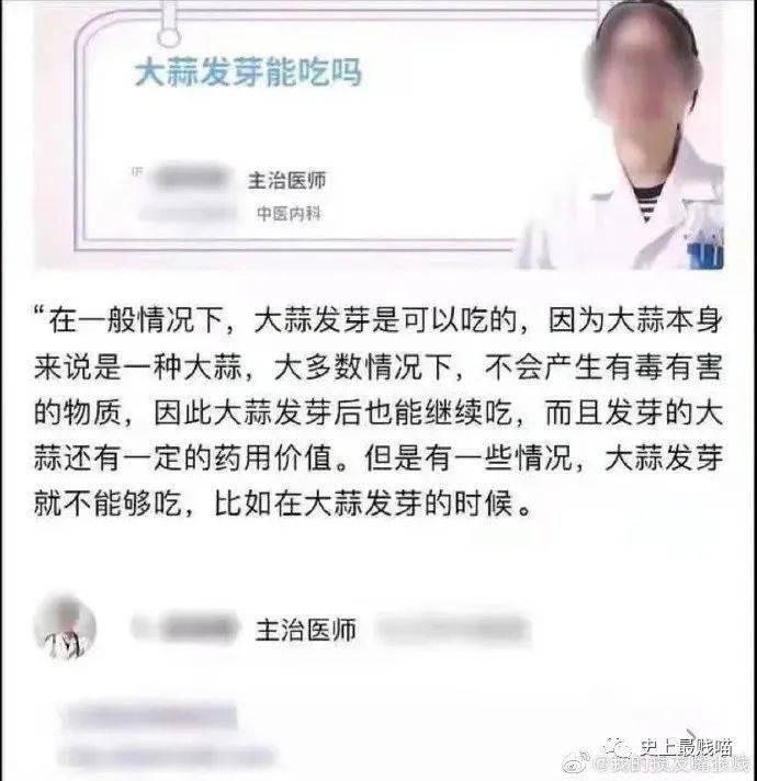 """""""网上的医生问答有多离谱??"""" 哈哈哈哈哈我好像看不懂汉字了"""