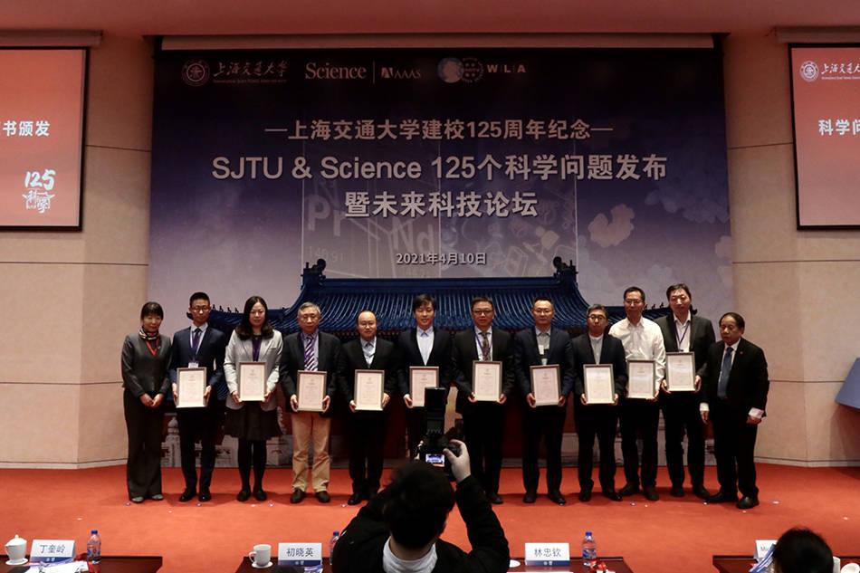 上海交大与《科学》发布125个科学问题,有你感兴趣的吗