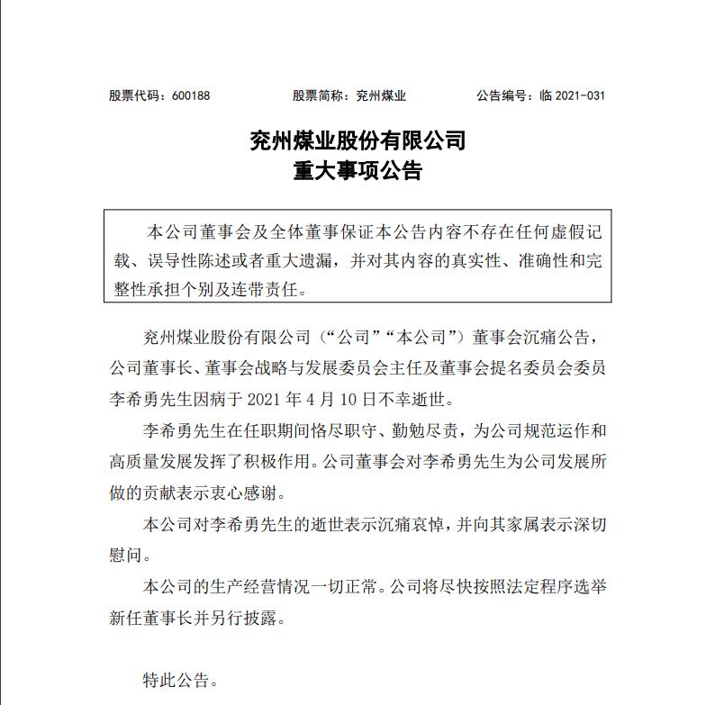 刚刚,兖州煤业发布重要公告,董事长因病不幸逝世