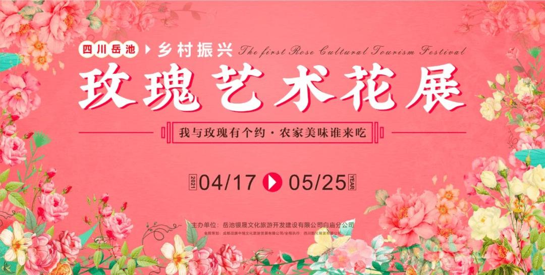 门票免费送!岳池举办首届乡村振兴玫瑰艺术花展,美食荟萃、娱乐无限!4·17惊艳迎客~~