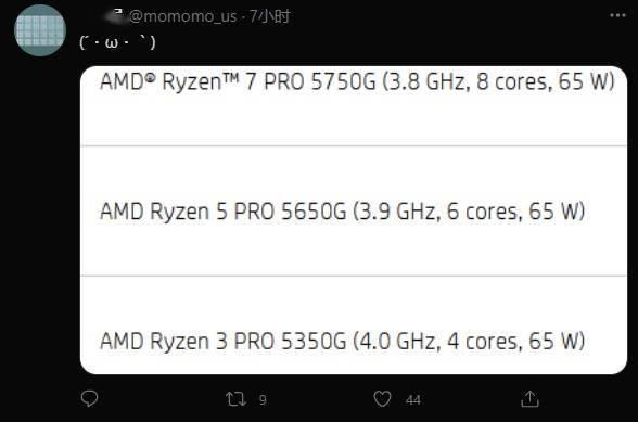 装机党福利来了!AMD锐龙Pro系列芯片曝光:游戏性能更强?