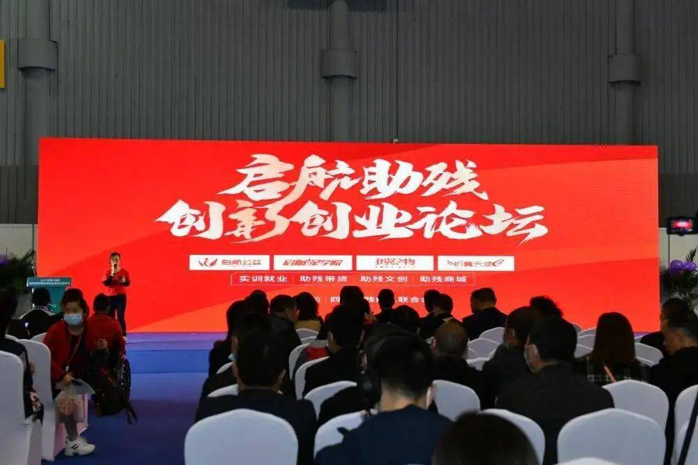 四川省助残就业创业联盟(筹)20余个成员单位参加2021中国·成都国际康复福祉博览会暨残友嘉年华活动
