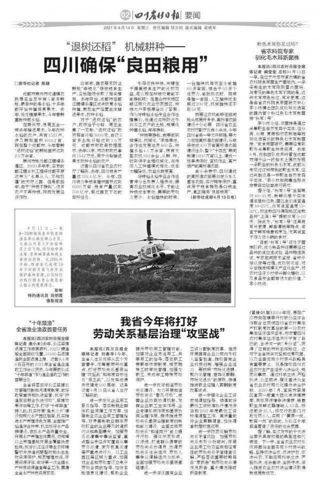 """""""十年禁渔""""全省渔业渔政首要任务"""