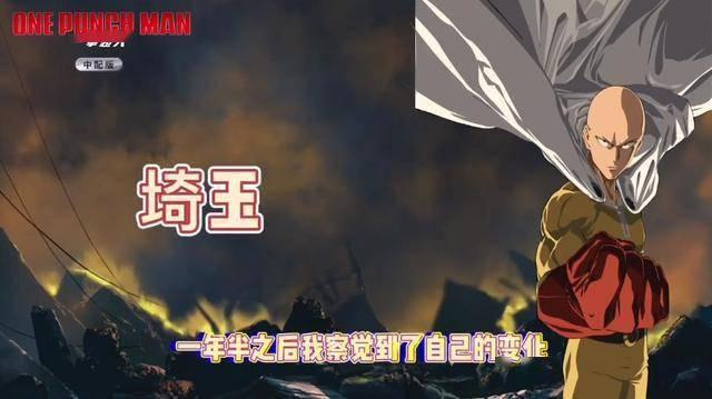 TV动画《一拳超人》第一季公开中配版PV 由MADHOUSE负责制作