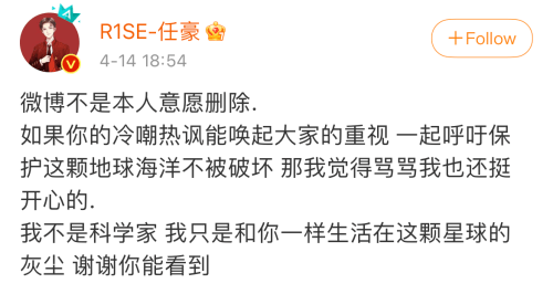 """为日本核废水""""出招"""",让中国帮忙建""""更大的罩子""""?男团艺人道歉:我错了!"""