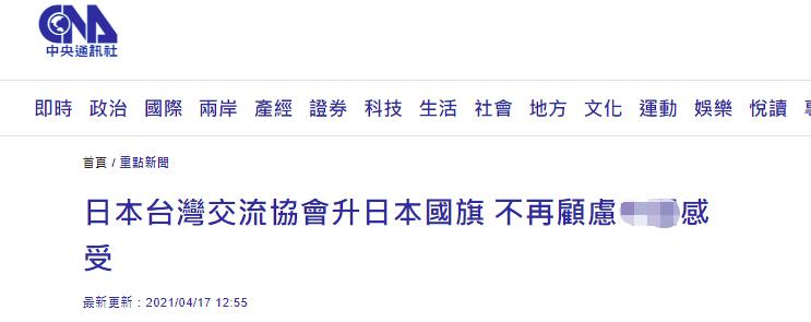 """想干什么?!""""日本台湾交流协会""""台北出入处升起日本国旗"""