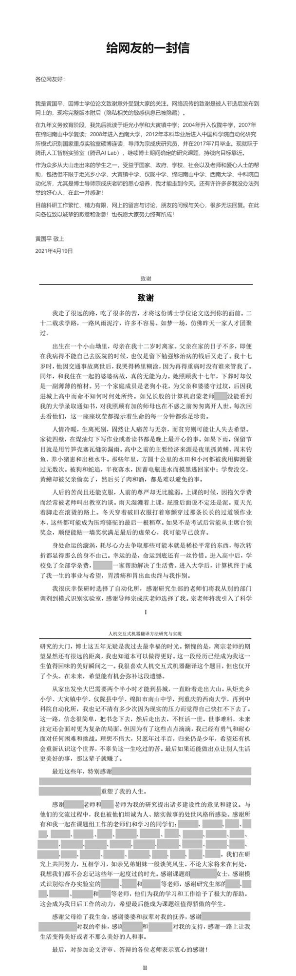 """黄国平:央视网评""""博士毕业论文致谢走红"""""""