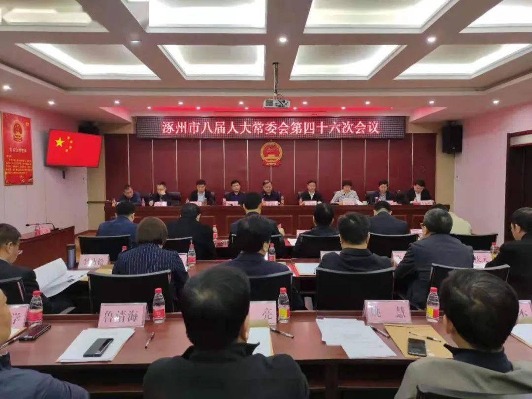 涿州市人大常委会召开第四十六次会议