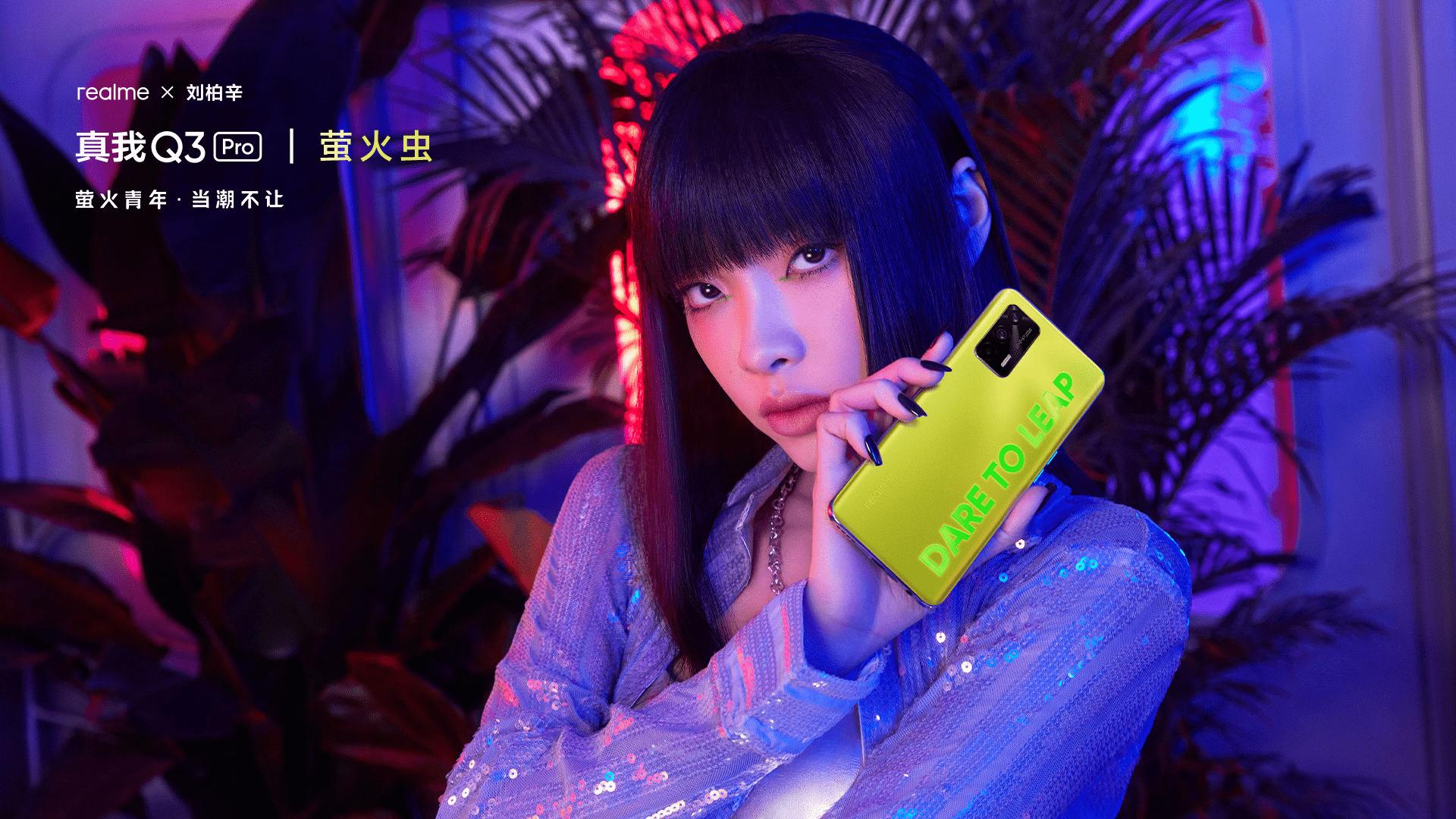 千元机皇预定!realme Q3系列将时尚潮流玩到飞起