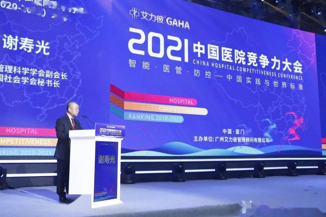 中国医院专科排行榜_前进5名!上海九院荣膺复旦版中国医院排行榜第24名
