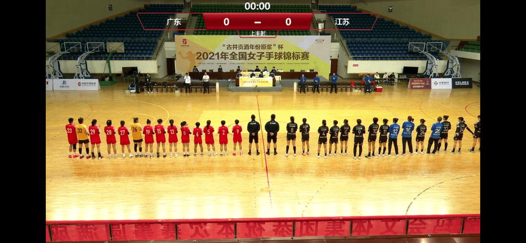 2021年全国女子手球锦标赛打响 江苏队取得开门红!
