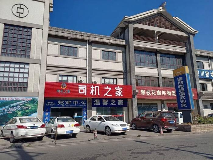 """上榜!2020年四川7个""""司机之家""""建设项目验收合格"""