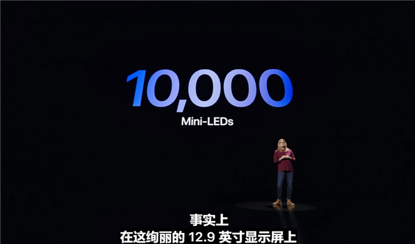全新iPad Pro发布:配备mini-LED屏幕 6199元起的照片 - 10