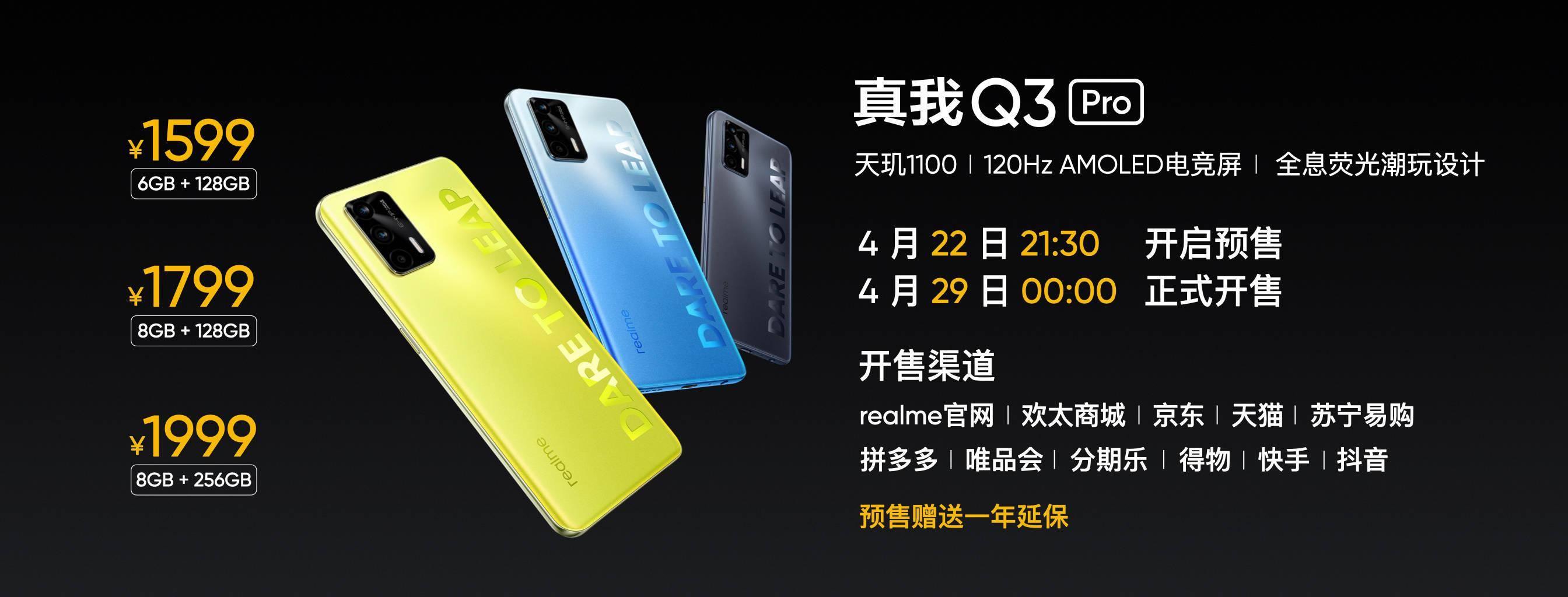一图看懂 realme Q3/Q3/Q3i 新趣赢电竞app机:999 元起,均支持 5G 与高刷屏