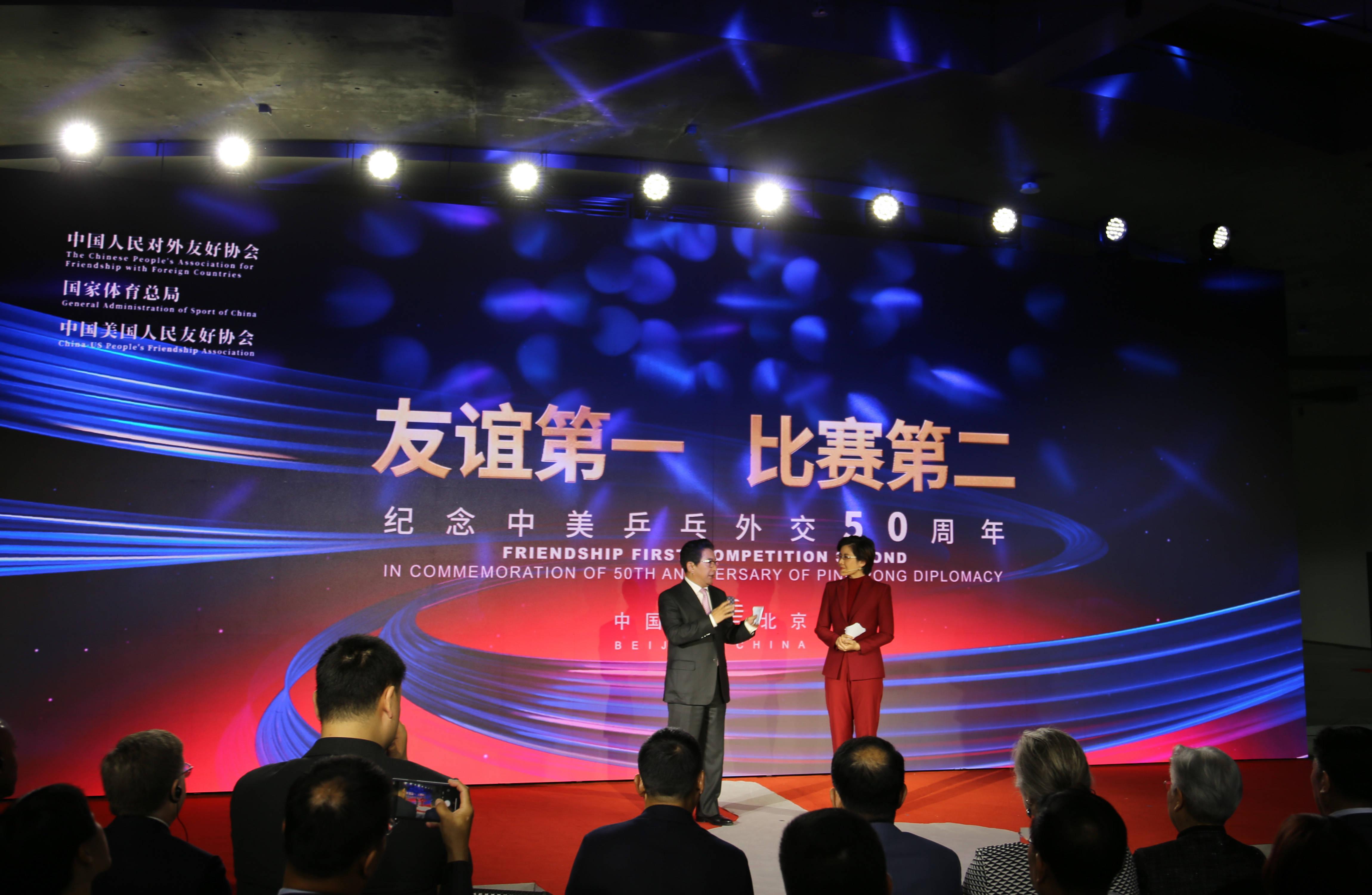 """乒乓球——纪念中美""""乒乓外交""""50周年活动在京举行"""