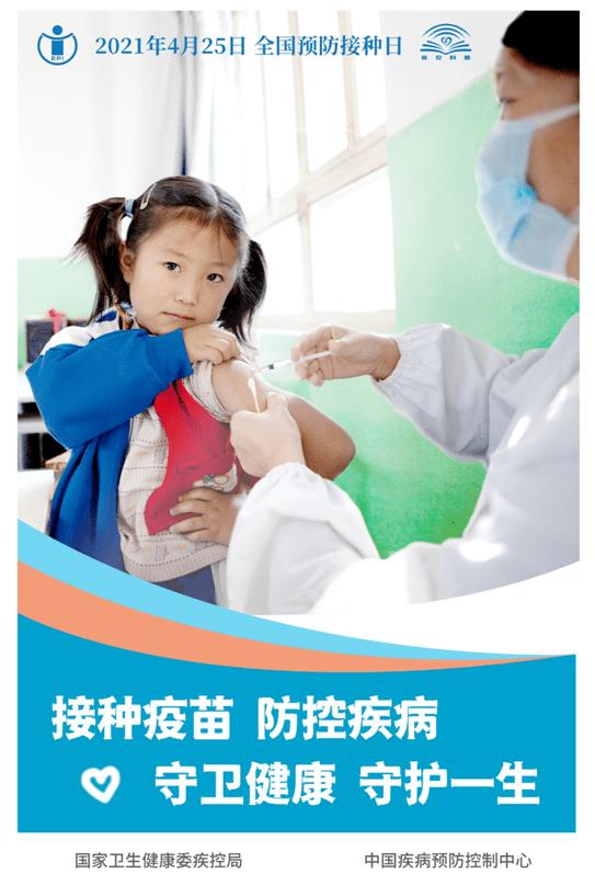 最新!2021版儿童疫苗接种攻略来了-家庭网