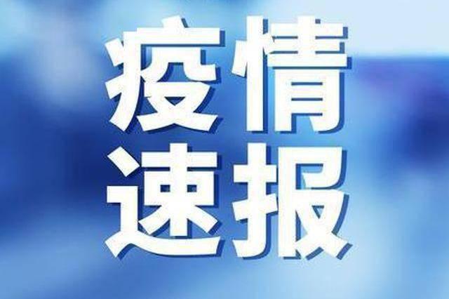 4月25日黑龙江望奎县疫情最新数据情况  黑龙江望奎县新增1例新冠复阳人员