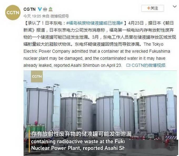 盛图注册承认了?日本核废物储液罐或已泄漏,东电:发现有锈蚀!