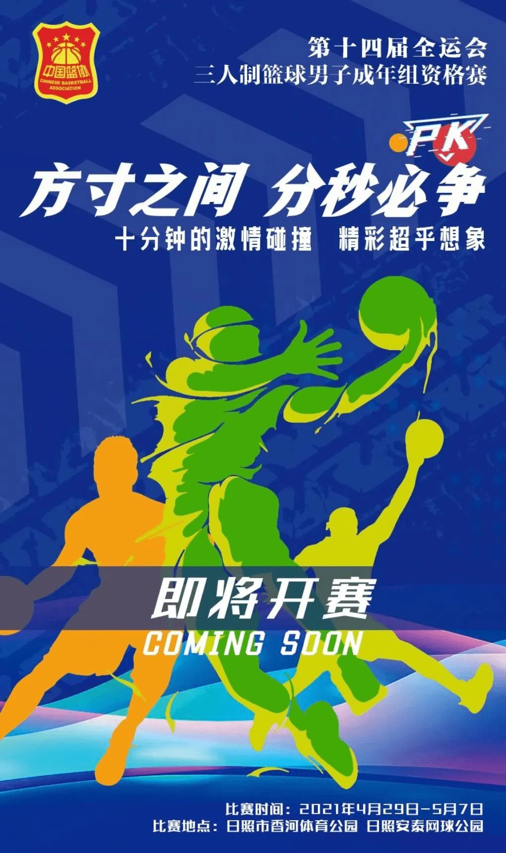 这项全国篮球赛事将在日照开赛!众多球星参与!