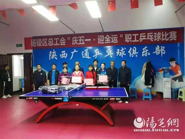 """杨陵区总工会举办""""庆五一、迎全运""""职工乒乓球比赛"""