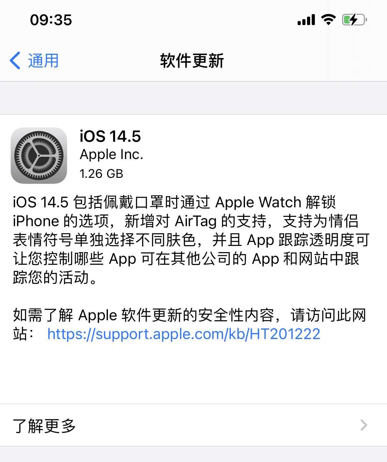 终于不用输密码了!iOS 14.5更新:戴口罩也能解锁