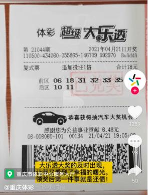 重庆一男子中1318万大乐透头奖,替儿子还债780万,直接带着债主来领奖