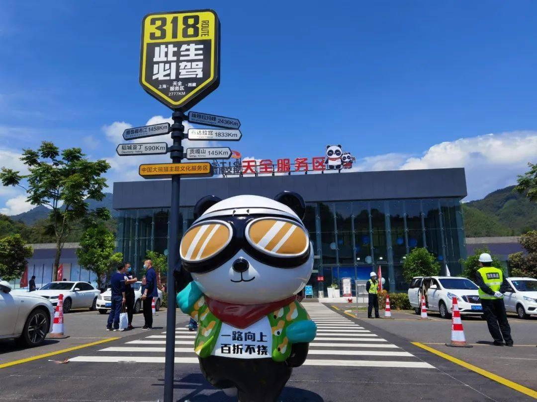 【1017丨身边】全国首个!天全大熊猫主题文化服务区正式揭牌亮相