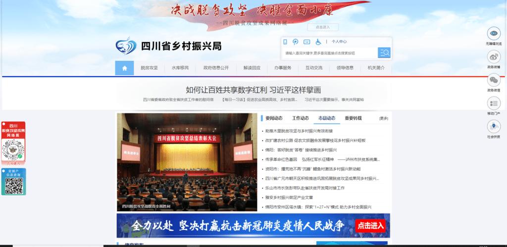 四川组建省级乡村振兴局已获批复