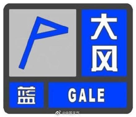 北京发布大风蓝色预警 明天将有7到8级阵风