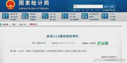国家统计局:中国人口继续保持增长 第七次全国人口普查结果