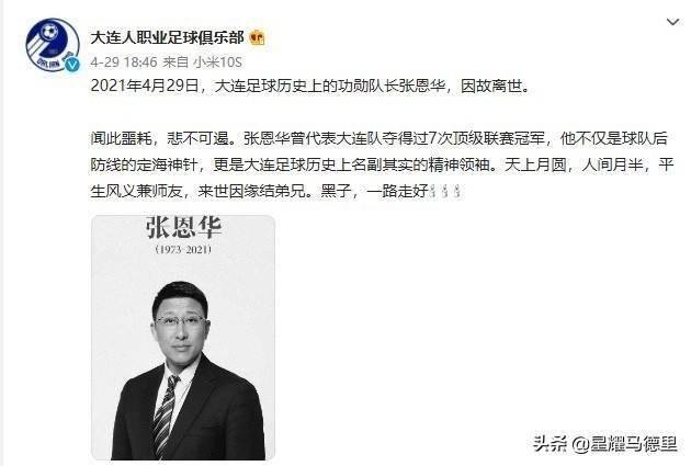 泪目!范志毅9字悼念国足老队友张恩华!大连人队官方:悲不可遏