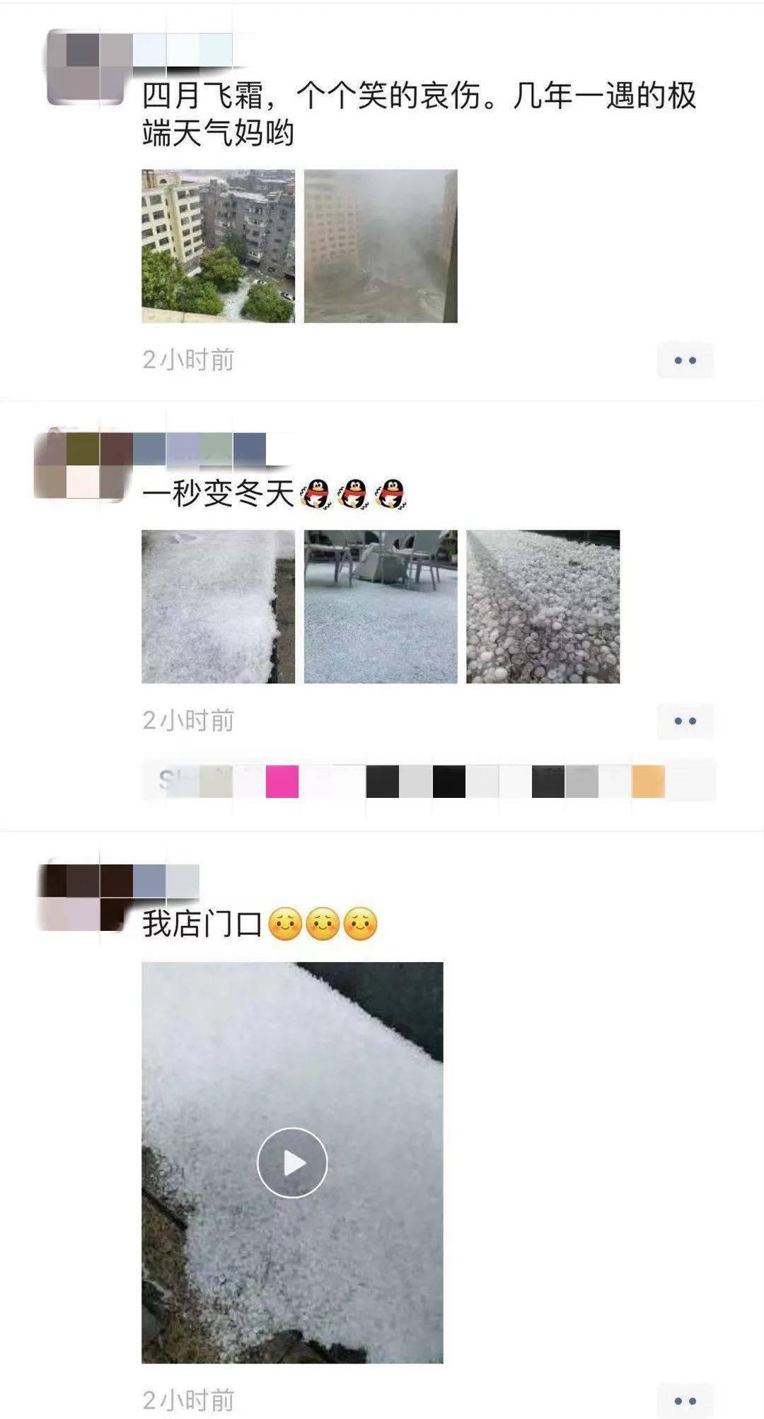 """昨日冰雹袭文山!大街变""""汪洋""""!昆明未来天气如何?"""