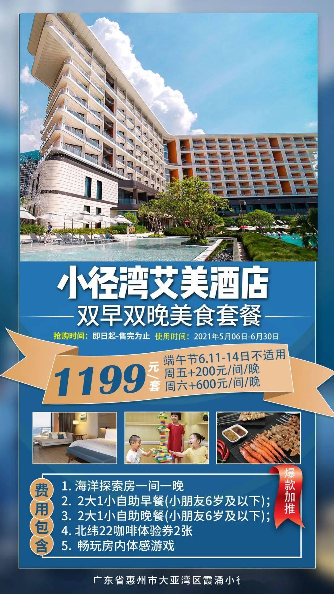 ¥1199元抢惠州小径湾艾美酒店