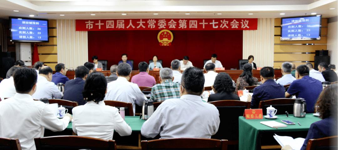 市十四届人大常委会召开第四十七次会议