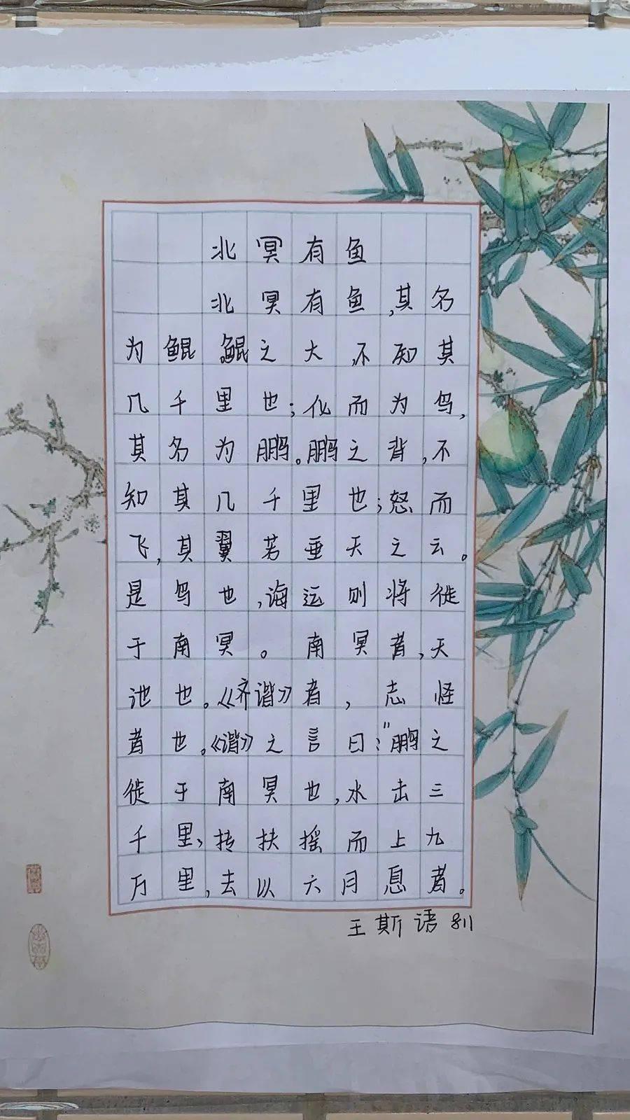 伦的漂亮写法 伦字个性写法