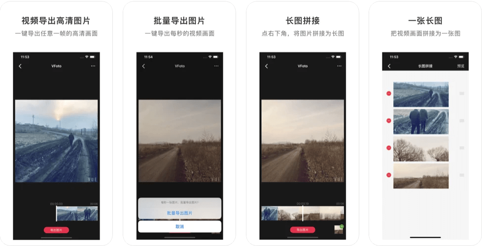 iOS 限免 App 精选:VFoto - 视频截取高清图片(¥6→0)