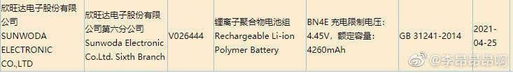 小米新款电池入网:4360mAh 容量,CC10 系列有望回归
