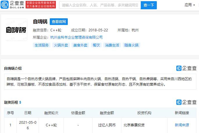"""""""自嗨锅""""完成逾亿元C++轮融资"""
