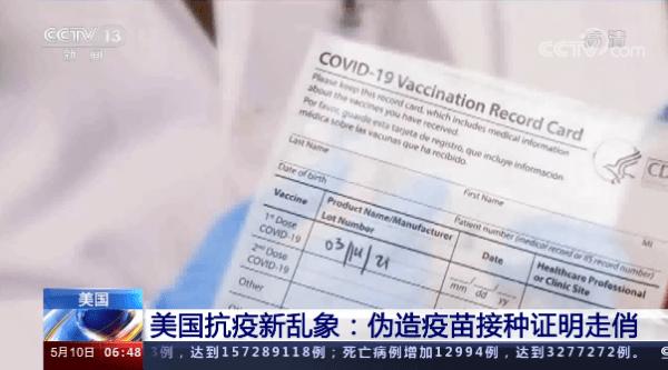 假疫苗事件始末(伪造疫苗接种证明,在美国悄然蔓延 )