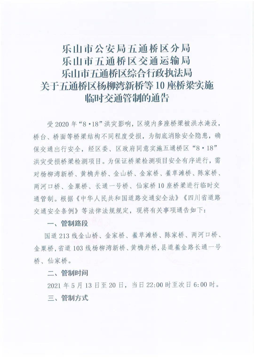 【四川交通】本周四起,乐山10座桥梁将实施交通管制!