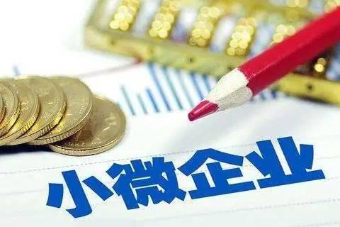 两部委联合印发《关于继续实施小微企业融资担保业务降费奖补政策的通知》