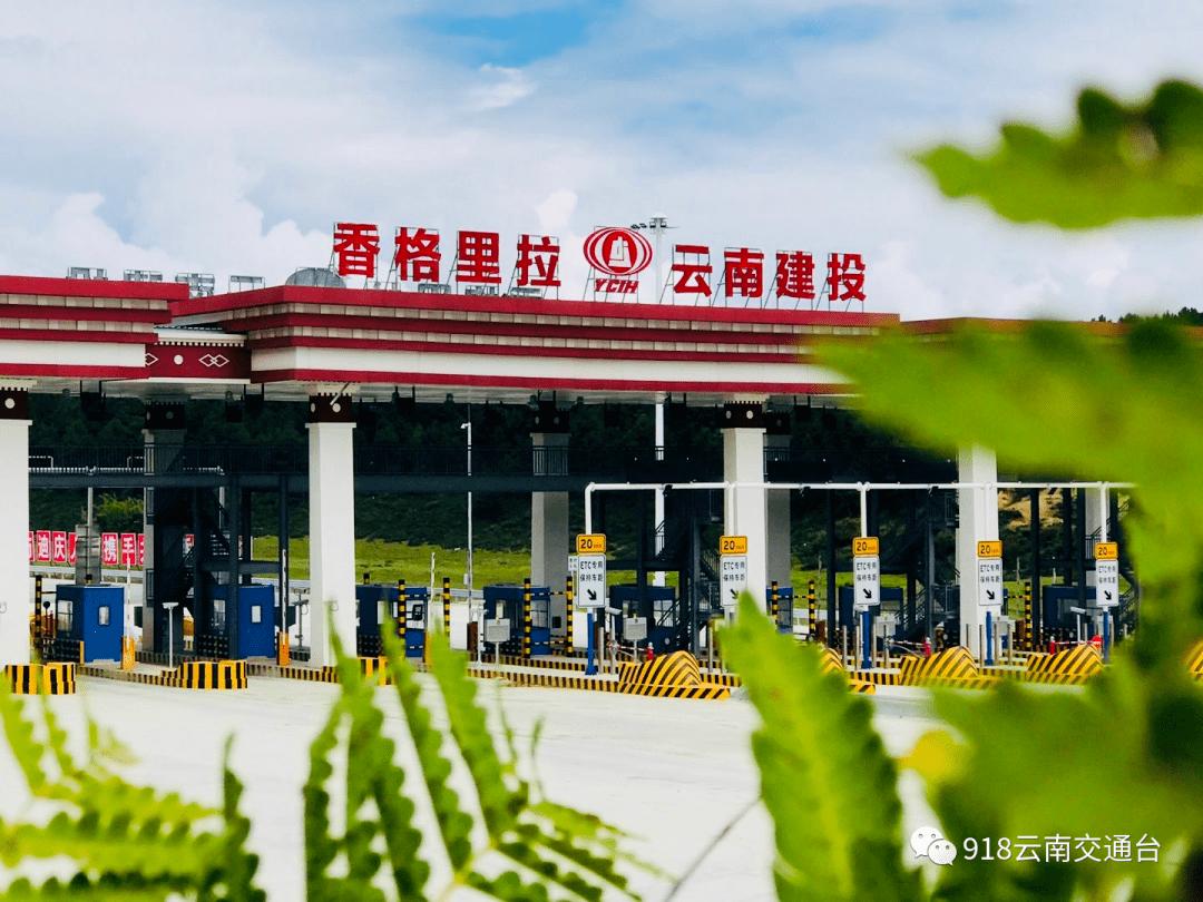 香丽高速(迪庆段)将正式收费运营!香格里拉至丽江方向可全线通行
