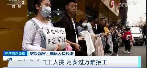 广州上千名老板街头举牌被工人挑:月薪过万难招工的照片 - 2