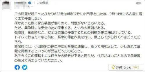 鸿图2注册日本新干线司机上厕所,列车无人驾驶开了3分钟... (图5)