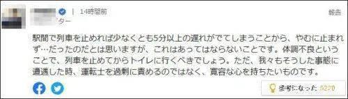 鸿图2注册日本新干线司机上厕所,列车无人驾驶开了3分钟... (图4)