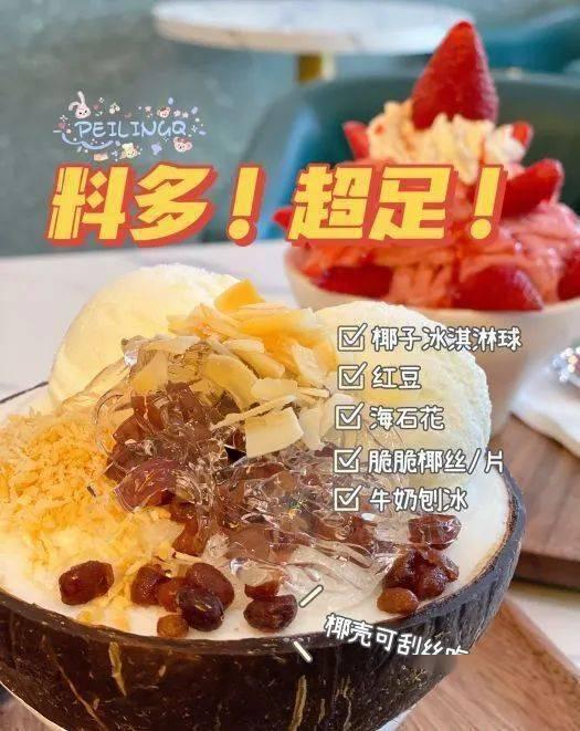 「打工人吃冰指南」!冰淇淋、刨冰、椰子冰...花样get广州解暑圣品!