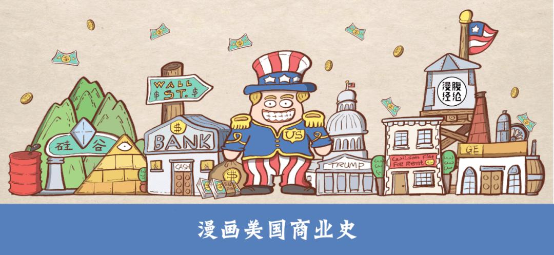 漫画美国商业史【第八回】金融的奠基人