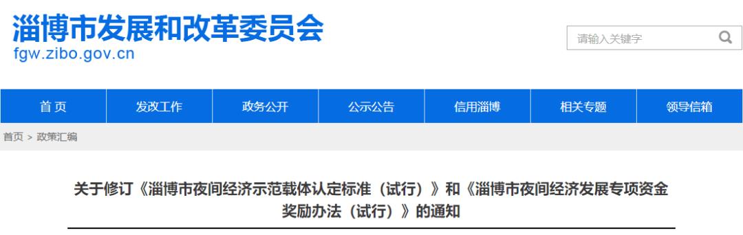 """桓台gdp_6县区提出不低于10%GDP增速目标,淄博如何""""二次点火"""""""