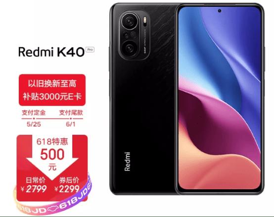 Redmi K40 Pro 手机 618 预售2299 元起!搭载骁龙 888 并支持120HZ