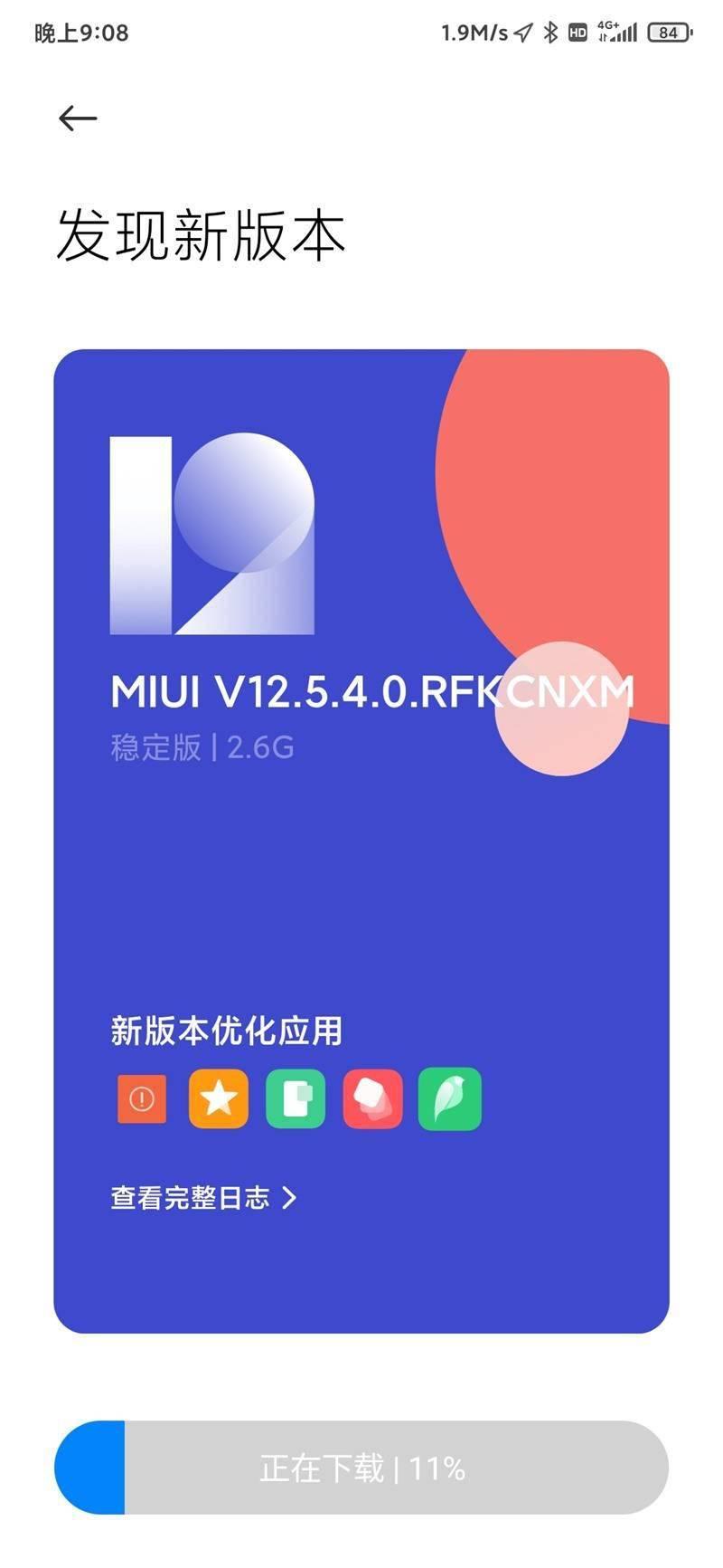 Redmi K20 Pro 获推 MIUI 12.5稳定版更新!更新包大小2.6GB